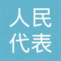 湖北省人民代表大会常务委员会办公厅