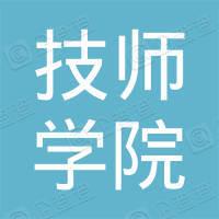 沈阳技师学院工会委员会