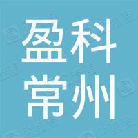 北京市盈科(常州)律师事务所工会