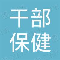 广东省干部保健中心工会委员会