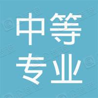 中共云浮市中等专业学校委员会