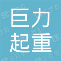 徐水县巨力起重吊索具集团的限公司