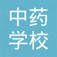广东省新兴中药学校工会