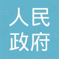 湖口县人民政府