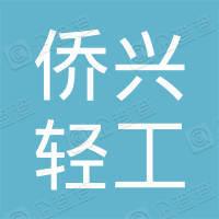 福建省侨兴轻工学校
