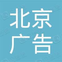 北京广告公司