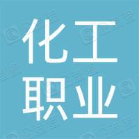 内蒙古化工职业学院工会