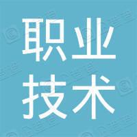滁州职业技术学院工会委员会