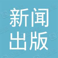 北京市新闻出版广电局(北京市版权局)