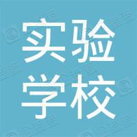镇江市润州区实验学校