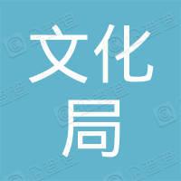 成都文化局