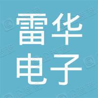 中国航空工业集团公司雷华电子技术研究所