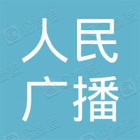 沈阳人民广播电台