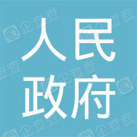 西安市人民政府国有资产监督管理委员会