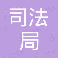 长沙县司法局