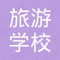 张家界旅游学校工会委员会