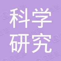 中国科学研究院沈阳自动化研究所