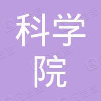 中国科学院合肥物质科学研究所