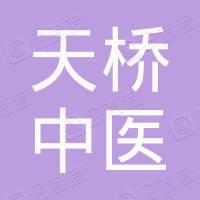 沈阳市天桥中医院工会委员会