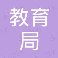 新兴县教育局