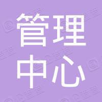 广州市白云山云台花园游览区管理处工会委员会