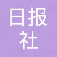 中山日报社工会委员会