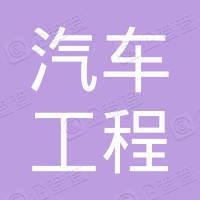 沈阳市汽车工程学校工会委员会