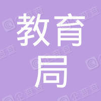 潮州市湘桥区教育局