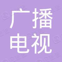 鹰潭市余江区广播电视台工会委员会