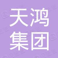 北京天鸿集团公司