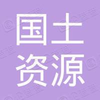 广州市国土资源和房屋管理局花都分局