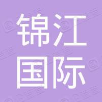 赣州锦江国际酒店工会委员会