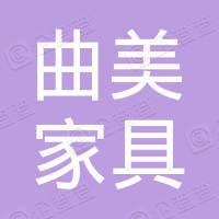 北京曲美家具有限公司