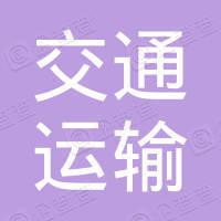 河南省交通运输厅