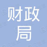 朝阳县国有资产管理办公室
