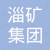 淄矿集团公司矿山救护大队工会委员会