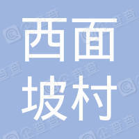 湖北省建始县高坪镇西面坡村村民委员会