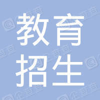 天津市教育招生考试院工会委员会