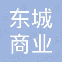 北京市东城商业学校