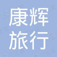中国康辉旅行社有限公司
