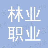 甘肃林业职业技术学院工会委员会