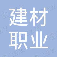 河北建材职业技术学院工会委员会
