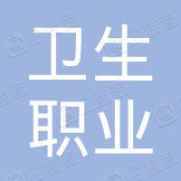 北京卫生职业学院工会