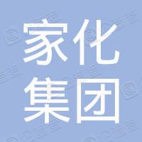 上海家化(集团)有限公司本部工会