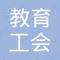 中国教育工会虞城县明德小学委员会