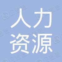 东明县人力资源和社会保障局