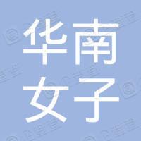 福建华南女子职业学院工会