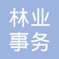 屯昌县林业事务中心