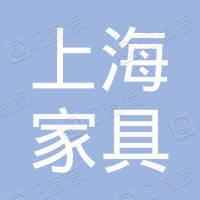 上海家具公司