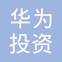 华为投资控股有限公司工会委员会